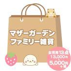 Yahoo!マザーガーデン福袋 マザーガーデン お楽しみ ラッキーパック ファミリー 雑貨 お楽しみ袋