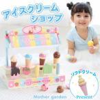 ままごと 木製 おままごとセット 野いちご 香る アイスクリーム ショップ おもちゃ アイス屋さん 木のおもちゃ
