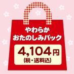 ★送料込み★ ネットショップ限定 マザーガーデンスクイーズ お楽しみパック