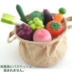 ★ご予約商品 …5月1週頃出荷予定分★ ままごと 本物みたい〜! 柔らか 野菜&果物 9個セット