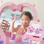 【1/18までポイント10%】 ドレッサー 子供 おもちゃ ままごと おしゃれ 野いちご ハートのドレッサー ピンク 木製 卓上ドレッサー 木のおもちゃ