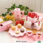 ままごと 木製 おままごと セット 野いちご 2段 デコレーションケーキ & 紅茶セット