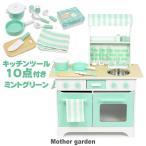 ままごと キッチン 木製 おままごとセット オープンカフェキッチン & 調理器具セット ミントグリーン キッチンツール付き 木のおもちゃ 組み立て