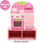 ままごと キッチン 木製 おままごとセット 野いちご グリルキッチン ピンク & 高さUP台 2点セット 木のおもちゃ