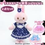 Yahoo!マザーガーデン秋冬コレクション2点セット 着せ替え人形 うさもも マスコット& 着せ替え用 お洋服 雪降るワンピース Mサイズ 【今だけプレゼントつき】