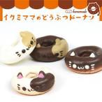 イクミママのドーナツ ままごと 本物みたい〜! 柔らか ドーナツ 猫