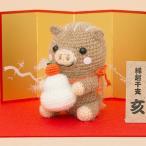 ハマナカ 編み物キット 縁起干支 亥 鏡餅を持ったイノシシ H301-527〔代引き不可〕 トレード
