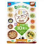 アスザックフーズ 野菜を食べる 彩りスープセット10種(各1食)×12セット〔代引き不可〕〔同梱不可〕 トレード