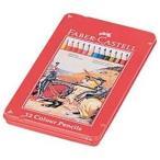 ファーバーカステル 色鉛筆・12色 単位(入り数):1セット(12本)トップセラー