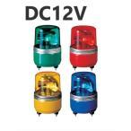 パトライト(回転灯) 小型回転灯 SKH-12EA DC12V Ф100 防滴 赤〔代引不可〕