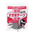 ニトムズ隙間テープグレー広幅10×30mm2M日本製 〔10個セット〕 29-375トップセラー