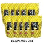 〔たっぷり30包×10袋〕たった一袋で料理が変わる〔黄金のだし〕(粉末)