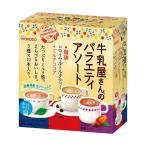 (まとめ)アサヒグループ食品 WAKODO牛乳屋さんのバラエティアソート スティック 1箱(30本)〔×5セット〕
