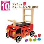 アイムトイ ウォーカー&ライド 消防車 誕生日 1歳  出産祝い ギフト 手押し車 乗用玩具 知育玩具 型はめ パズル 955-8320