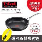 T-faL ih 鍋 直火 ガス 深型 中華鍋 26cm