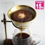 KINTO ブリューワースタンドセット 27591  コーヒー 送料無料  新築祝 結婚祝 プレゼント coffee
