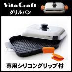 ビタクラフト グリルパン 3001