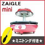 【あすつく】【Wプレゼント】ザイグル ミニ mini JAPAN-ZAIGLE 卓上グリル/赤外線ロースター/送料無料/ホットプレート