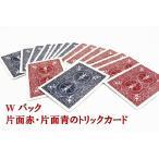 トランプ バイスクル(BICYCLE) ダブルバック 赤/青 手品 ギミックカード トリックカード マジック