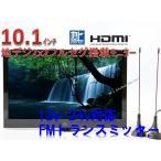 Yahoo!エムジーエムオンダッシュモニター 10.1インチ トラック 地デジ HDMI iphoe 接続 12v-24v 2x2 フルセグ TV テレビ