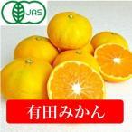 【JAS認証有機栽培・無農薬】有田みかん10kg/皮まで食べられます/満点ごはん