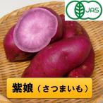 鹿児島産有機栽培紫娘(さつまいも・紫芋)10k まだまだ希少は品種です。