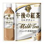 〔まとめ買い〕キリン 午後の紅茶 ミルクティー ペットボトル 500ml×24本(1ケース)