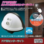 Yahoo!リンゴの木LEDセンサーライト/玄関灯 〔ドア設置用〕 乾電池式 防水性
