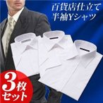半袖 ワイシャツ3枚セット M 〔 3点お得セット 〕トップセラー