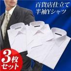 半袖 ワイシャツ3枚セット LL 〔 3点お得セット 〕トップセラー