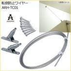 代引き不可 ARAKAWA 転倒防止ワイヤー 重量タイプ ARH-TC01