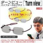 代引き不可 日本製 二重焦点遠近両用&偏光サングラス Turn view(ターンビュー) バイフォーカルグラス ダークレッド(DR)