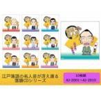 決定版 江戸落語名人芸CDシリーズ 10枚組(AJ2001〜2010)