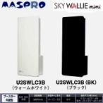 マスプロ電工 SKY WALLIE mini  (スカイウォーリー ミニ) 屋内・屋外両用 家庭用UHFアンテナ 簡易型 ブースター内蔵型