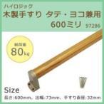 ハイロジック 木製手すり タテ・ヨコ兼用 600ミリ 97286