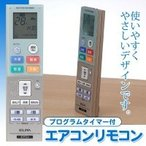 ELPA(エルパ) エアコンリモコン タイマー付 RC-32AC 1695400