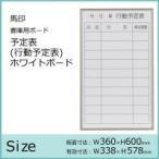 代引き不可 馬印 書庫用ボード 予定表(行動予定表)ホワイトボード W360×H600 FB637Q