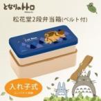 pos.326943 松花堂2段弁当箱(ベルト付) トトロ ネコバス LS5