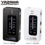YAZAWA(ヤザワコーポレーション) ワイドFM対応 AM・FMコンパクトラジオ