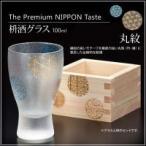 ザ・プレミアムニッポンテイスト プレミアム丸紋 枡酒グラス 100ml 6601