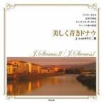 CD 定番クラシック シュトラウス2世 『美しく青きドナウ』 FCC-004