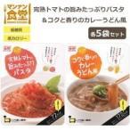 マンナン食堂 完熟トマトの旨みたっぷりパスタ(72kcal)・コクと香りのカレーうどん風(172kcal) 各5袋セット