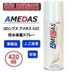 コロンブス アメダス420 防水保護スプレー 420ml