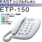 シンプルテレホン ホワイト ETP-150
