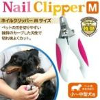 FANTASY WORLD ペット用安全爪切り ネイルクリッパー Mサイズ NC-M2
