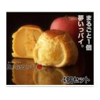 代引き不可 ラグノオ 気になるリンゴ 4個入(まるごとりんごパイ)