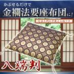 金襴法要座布団カバー(八端判)