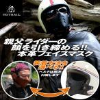 バイク用本革レザーライダースフェイスマスク ジェットヘルメット愛用者に ハーレー、アメリカンやカフェレーサーに似合う無骨な牛革フェイスガード