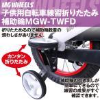 補助輪を工具なしで折りたためる 子供自転車用補助輪 12インチ用