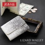 本革 財布 リザード ヒマラヤ 白 ホワイト 2つ折り コンパクト メンズ レディーズ トカゲ 蜥蜴 小さい ギフト 金運 風水 本皮